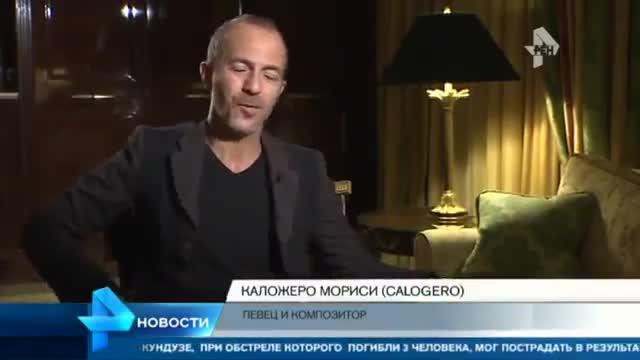 Media Calogero Reportage sur le concert à Moscou
